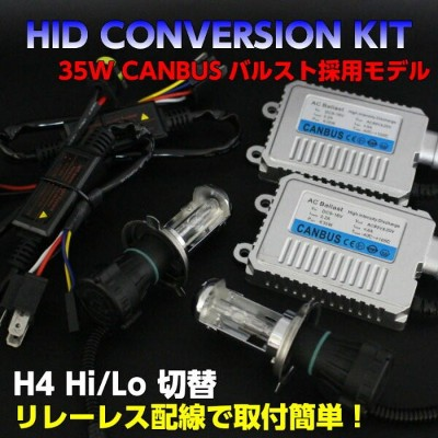 HID CONVERSION KIT H4 Hi/Lo 切替 35W 8000K CANBUSバラスト