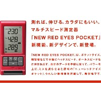 ●PRGR NEW RED EYES POCKET(レッドアイズポケット) マルチスピード測定器