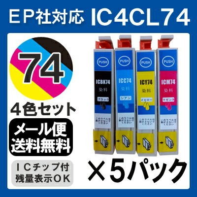 【IC4CL74 ×5セット】インク インクカートリッジ エプソン epson IC74 4色セット プリンターインク 互換インク リサイクル ICBK74 ICC74 ICM74 ICY74...