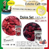 【Estate Gift 2018】Dolce Set-ドルチェセット -【RCP】