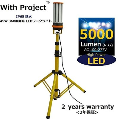 WithProject LED 45W 防水 5000lm ワークライト 投光器 360度発光 三脚スタンド式