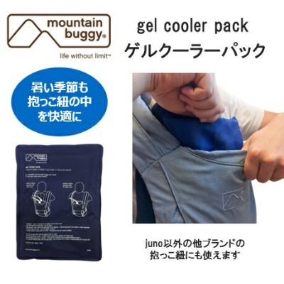 mountain buggygel cooler packマウンテンバギーゲルクーラーパック