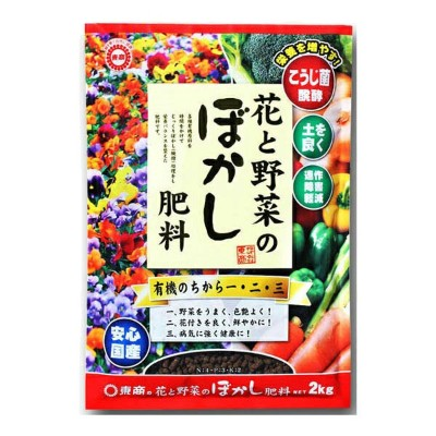 【A】東商 肥料 花と野菜のぼかし肥料 2kg