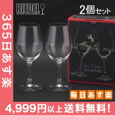 Riedel リーデル ワイングラス 2個セット オヴァチュア Ouverture ホワイトワイン White Wine 6408/05 [4999円以上送料無料] 新生活