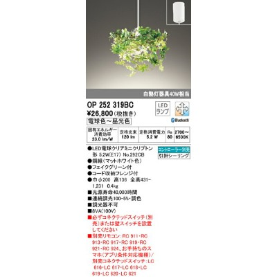 OP252319BC オーデリック 照明器具 CONNECTED LIGHTING LEDペンダントライト LC-FREE Bluetooth対応 調光・調色 白熱灯40W相当