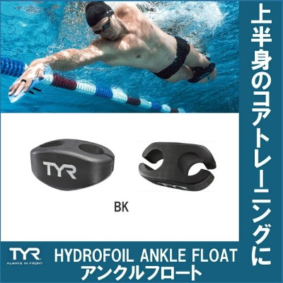 【水泳練習用具】TYR ティア HYDROFOIL ANKLE FLOAT LHYDAFS