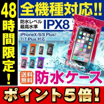 防水ケース 送料無料 全機種対応 スマホケース iPhone iPhoneX iPhone X iPhone8 iPhone7 iPhone7Plus iPhone6s Plus 6 Plus SE...