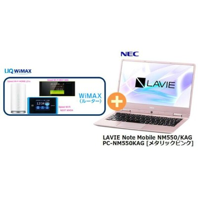 UQ WiMAX 正規代理店 3年契約UQ Flat ツープラスまとめてプラン1670NEC LAVIE Note Mobile NM550/KAG PC-NM550KAG [メタリックピンク] +...