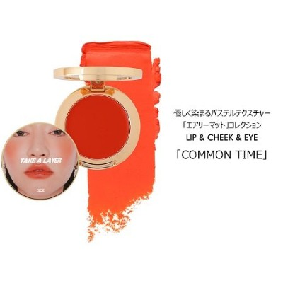 3CE テイクアレイヤー マルチポット #COMMON TIME 4.2g/3CONCEPT EYES TAKE A LAYER MULTI POT #COMMON TIME 4.2g