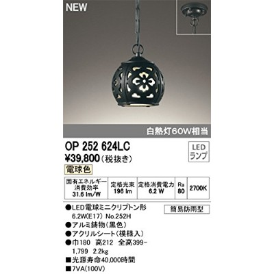 ODELIC オーデリック 和風LEDペンダントライト フレンジ 調光 調光器別売 ラタン 北欧 電球色 OP252624LC