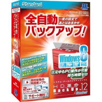 HD革命/BackUp Ver.12 Standard Windows8対応 通常版