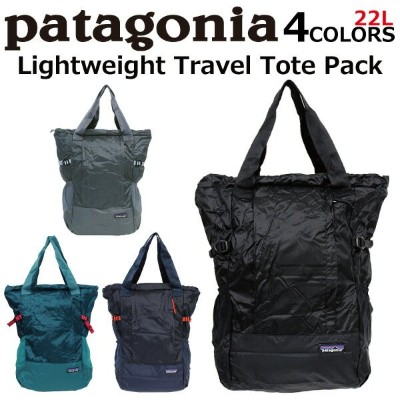 patagonia パタゴニア LightWeight Travel Tote Bag ライトウェイト トラベル トート バックパック2WAY トートバッグ リュック リュックサック バッグ...