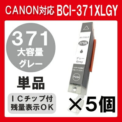 BCI-371XLGY ×5セット 371 GY グレー 灰色 単色 インク canon 371GY キャノン インクカートリッジ プリンターインク PIXUS TS9030 TS8030...