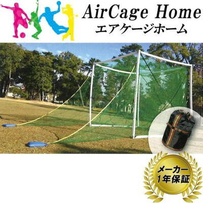 AirCage Home エアケージ ホーム [AN-G3025A] メーカー保証 1年 ゴルフ等 練習 ネット 空気 組立簡単 持ち運び 楽 フG 送料無料 【代引不可】