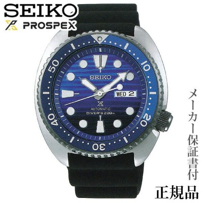 SEIKO プロスペックス PROSPEX Prospex Save the Ocean Special Edition 男性用 自動巻き アナログ 腕時計 正規品 1年保証書付 SBDY021