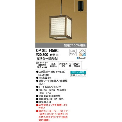 OP035145BC オーデリック 堅香子 かたかご CONNECTED LIGHTING 和風ペンダントライト [LED][Bluetooth]