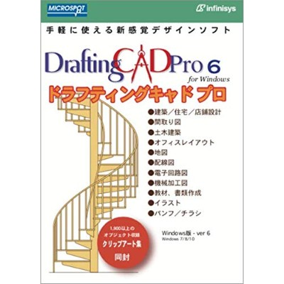 DraftingCad Pro 6 for Windows