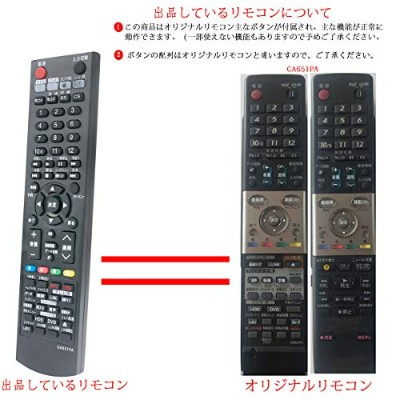 DVD用リモコン fit for シャープ GA651PA
