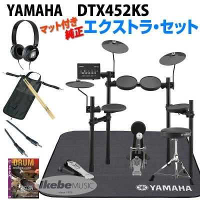 YAMAHA DTX452KS Pure Extra Set 【お取り寄せ商品】【d_p5】