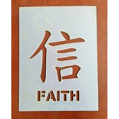 (2.5cm) - Chinese Symbol for Faith Stencil - With English (2.5cm)