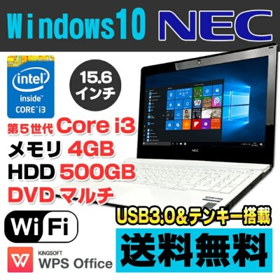 クリスタルホワイト NEC LaVie Note Standard GN202F/S4 PC-GN202FSA4 第5世代 Core i3 5005U メモリ4GB HDD500GB DVDマルチ...