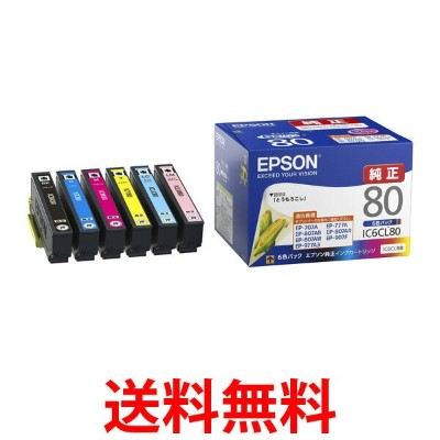 EPSON IC6CL80 エプソン 純正インクカートリッジ 6色セット 送料無料 【SK04842】