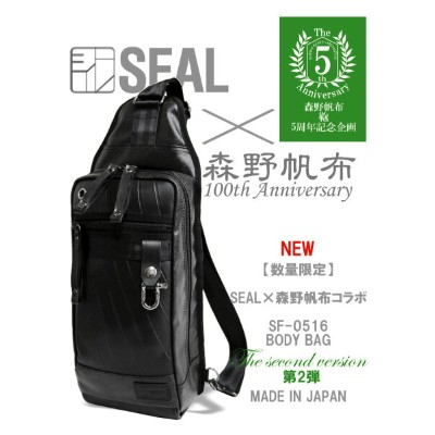 1635fb3018934 送料無料 SF-0516「SEAL×森野帆布」コラボ第2弾 ボディバッグ 数量限定 日本製 MADE IN JAPAN 帆布 キャンバス 防水  送料無料 軽量 メンズ 男性  コンビニ受取対応 ...