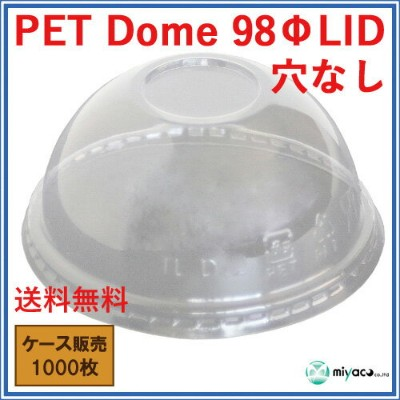 D98パイ用 DOME LID【穴無し】1000枚
