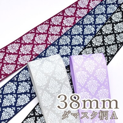 【OE】38mm ダマスク柄リボン 【A】 2m (全10色)