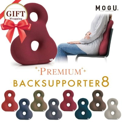 MOGU プレミアム バックサポーターエイト | ビーズクッション クッション 癒しグッズ 椅子 おしゃれ ビーズ モグ 腰 ギフト オフィス 腰当てクッション お尻 パウダービーズ 背中 運転...