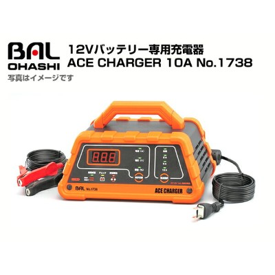 12Vバッテリー専用充電器 ACE CHARGER 10A No.1738 BAL 大橋産業