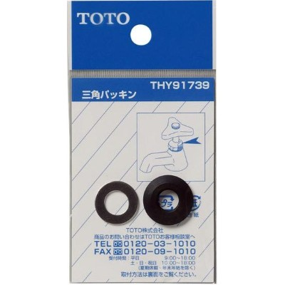 TOTO 三角パッキン THY91739
