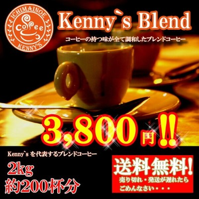Kenny'sブレンド 2kg特別価格2000g(約200杯分)を今だけ3800円!【送料無料】【コーヒー豆 ギフトセット ギフト 珈琲豆 【宅急便】