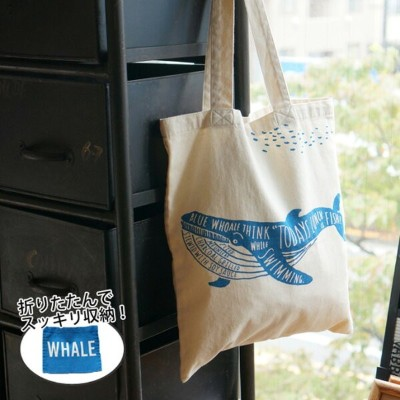 AND PACKABLE A4 TOTE BAG whale(アンドパッカブルA4トートバッグ クジラ) トートバッグ パッカブル A4サイズポケット エコバッグ 綿100% デザイントート カバン...