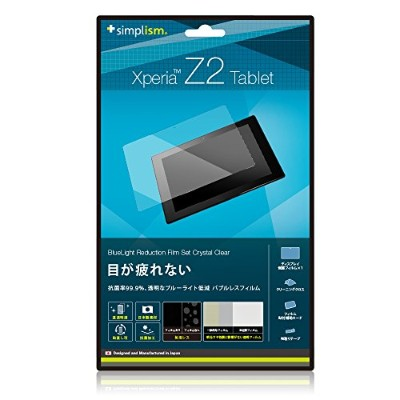 Simplism Xperia Z2 Tablet ブルーライト低減&バブルレス保護フィルムセット クリスタルクリア TR-PFXPZ2T-BCCC