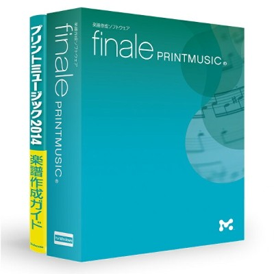 ●MakeMusic Finale PrintMusic for Windows ガイドブック付属
