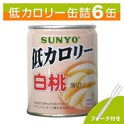 [cocoronオリジナル] 低カロリー フルーツ 缶詰 6缶セット 非常食 防災食 防災グッズ 病院食 フォーク付き (白桃)