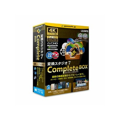 変換スタジオ7 CompleteBOX gemsoft