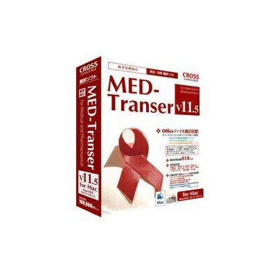 クロスランゲージ CROSS LANGUAGE 〔Mac版〕 MED-Transer V11.5 [Mac用][1171101]
