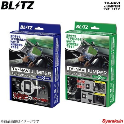 BLITZ TV-NAVI JUMPER IS250C GSE20 TVオートタイプ ブリッツ