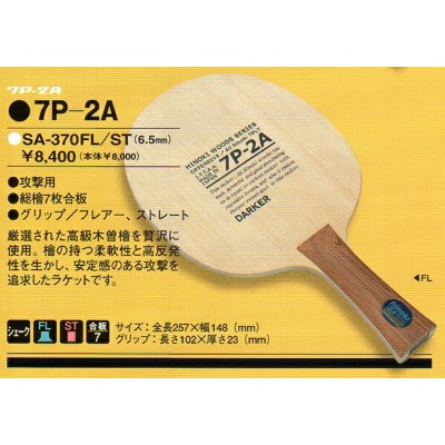 【DARKER】ダーカー HINOKI 7P-2A FL(フレア) SA-370FL 7P2A【卓球用品】シェークラケット/卓球/ラケット/卓球ラケット【RCP】