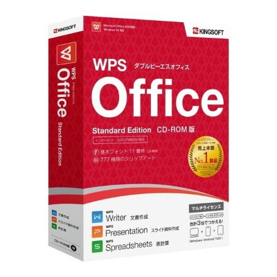 【送料無料】KINGSOFT WPS Office Standard Edition
