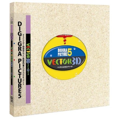 エム・シー・デザイン DIGIGRA PICTURE5 ベクトル3Dパーツ【Win/Mac版】(CD-ROM) DIGIGRAPIC5H [DIGIGRAPIC5H]