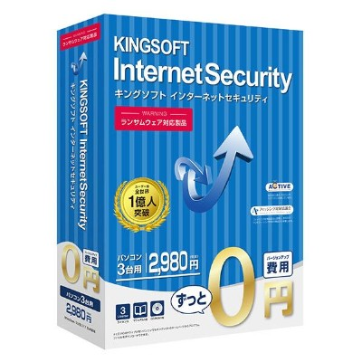 キングソフト KINGSOFT InternetSecurity 3台版 KINGSOFTINTERNETSE3ダイWC [KINGSOFTINTERNETSE3ダイWC]