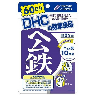 【A】 DHC ヘム鉄 60日分 120錠