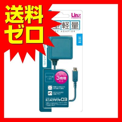 3DS用 ミニACアダプタD3 ブルー LX-ND3-008 :対応機種 2DS New2DSLL 3DS 3DSLL New3DS New3DSLL 【送料無料】