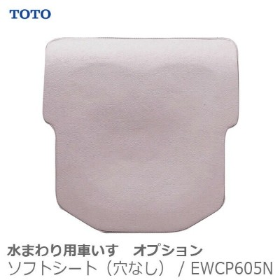 【TOTO】水まわり用車いすオプション ソフトシート(穴なし) / EWCP605N【メーカー直送】※返品・交換不可※代引不可※【介護用品】お風呂/シャワーキャリー/入浴/車イス/椅子【通販】