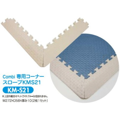 KM-S21 Combi 専用コーナースロープKMS21 幼児用遊び場 コンビウィズ株式会社[メーカー直送][代引不可]