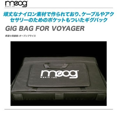 Moog(モーグ) Voyagerギグ・バック『GIG BAG FOR VOYAGER』【代引き手数料無料♪】