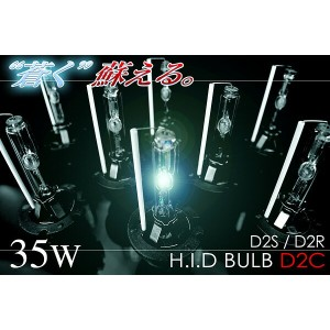 純正交換HID 日産 ルネッサ H9.10~H13.12 N30純正HID D2R対応 35w D2C バルブ6000k 車検対応 送料無料 BA9D206
